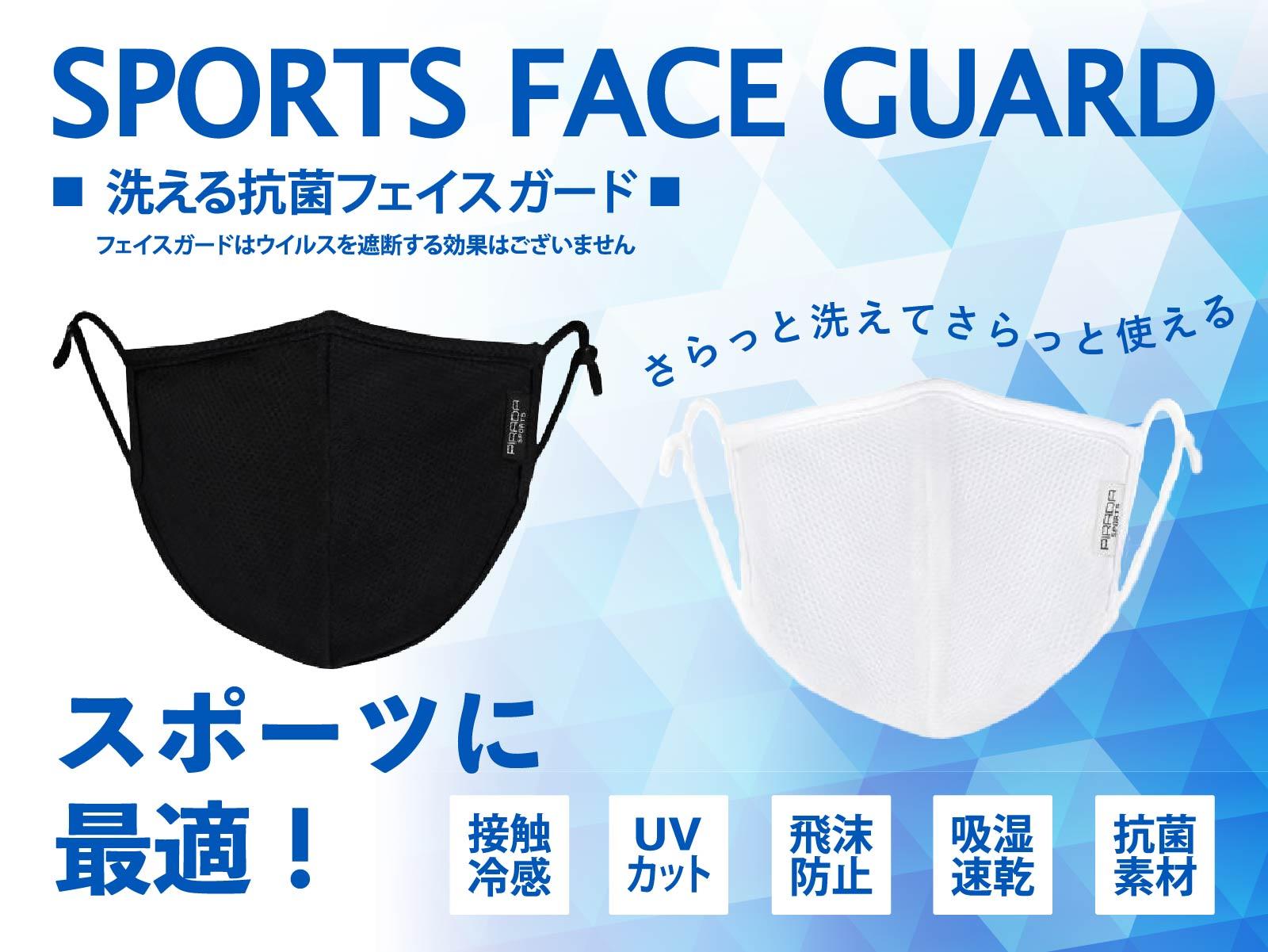 【新作】スポーツフェイスガード・抗菌マスク、接触冷感・抗菌消臭・吸汗速乾・UVカット ・mask