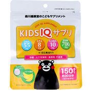 ※こどもサプリメント KIDS IQ サプリ チュアブルタイプ バナナ風味 150粒