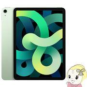 Apple iPad Air 10.9インチ 第4世代 Wi-Fi 64GB 2020年秋モデル MYFR2J/A [グリーン]