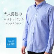 メンズオックスシャツ(長袖) LLサイズ ブルー コットン素材 マストアイテム