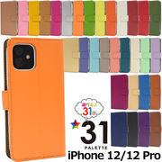 アイフォン スマホケース iphoneケース 手帳型 iPhone 12/12Pro用 人気の31色カラーレザー手帳型ケース