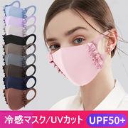 冷感マスク 洗える マスク 夏用 立体 個包装 大人 UVカット 涼しい
