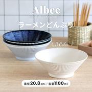 【Albee‐アルビー-】軽量反型ラーメン丼 撥水  [日本 美濃焼 食器]オリジナル商品