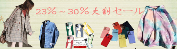 『MAX30%OFF』秋冬アパレル、iphone12ケースなど人気商品がいっぱい!初回送料無料