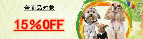 犬猫雑貨の人気商品のご紹介 12800円以上で送料無料 大クーポンあり