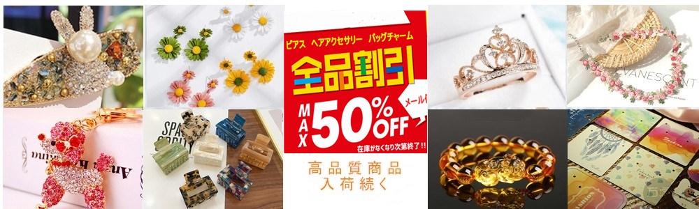 ●全品MAX50%off!すべて日本検品発送安心!ファッション雑貨、パワーストーン、品数が豊富!