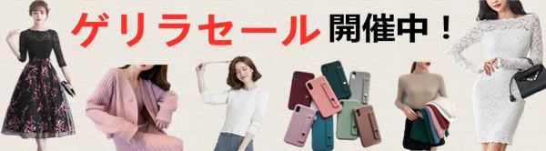 秋冬新作ニット・ワンピース・iPhoneケース!最大36%割引中♪