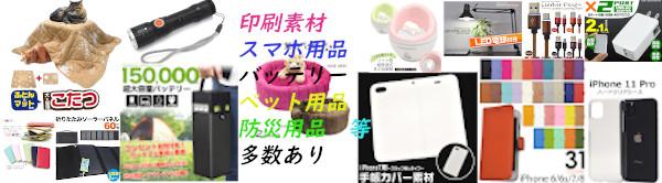 1万円以上送料無料 初回割引参加サプライヤー ハンドメイド素材、印刷素材、防災用品等