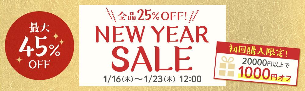 【最大45%オフ】\NEW YEAR SALE/