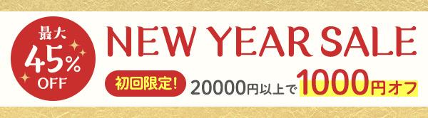 【最大45%オフ】\NEW YEAR SALL/