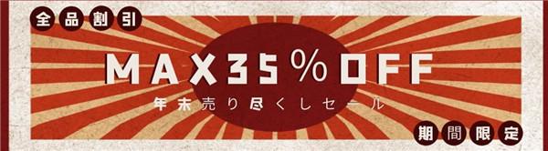 C2Jジャパン  年末感謝売り尽くしセール!MAX35%OFF!