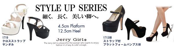 Jerry Girl スタイルアップシリーズ好評販売中!