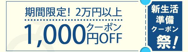 ★KG Market second★新生活準備クーポン祭!期間限定!20000円以上ご注文で1000円OFFクーポン★