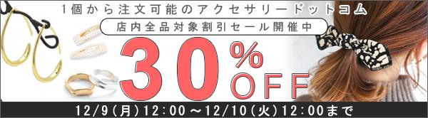 ★★★【24時間限定】全品30%OFFセール開催中★★★