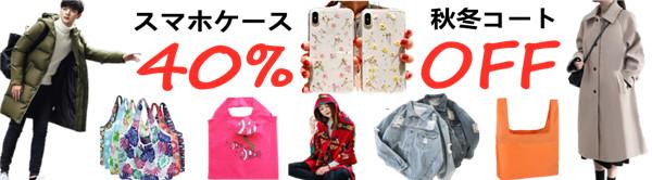 ゲリラセール開催中!『MAX40%OFF』!秋冬新作コートがお買い得!