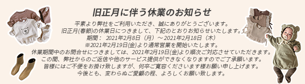 スニフ新春セール!特集全商品43%OFF!