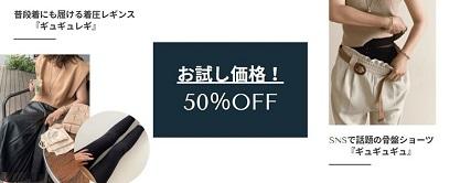 初回購入限定50%オフ!40万人級人気インフルエンサー愛用のギュギュシリーズ!