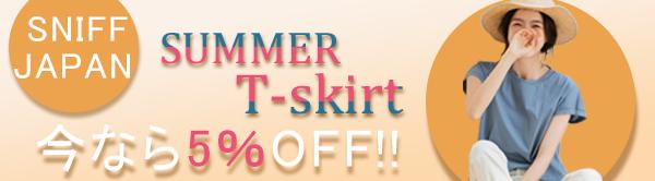 Tシャツ夏パレードイベント!