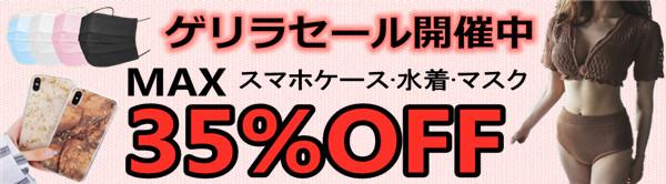 スマホケース★ビキニ★水着★ビーチマット★マスク★ビーチウエア★iPhoneケース★最大35%OFF