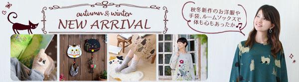 【2020秋冬新作】ネコやバードデザインの衣料や手袋、ルームソックスなど新入荷!