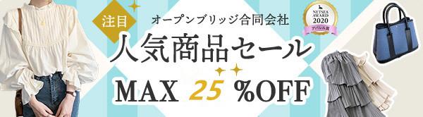 オープンブリッジ  \夏本番!注目アイテムご紹介/「人気商品セール 全品MAX25%OFF開催中!」