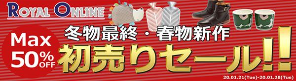 Max50%OFF★冬物最終・春物新作★初売りセール!!