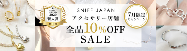SNIFF JAPAN S925アクセサリー店舗 7月限定キャンペーン 全品10%OFF!30000円以上送料半額!
