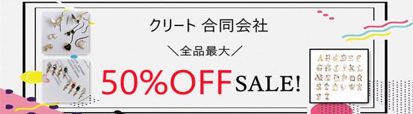 全品 MAX 50%OFF!★クーポン配布中★5600円以上送料無料★