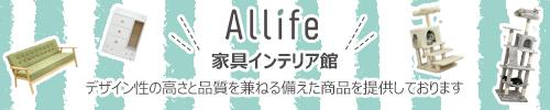 Allife家具インテリア館